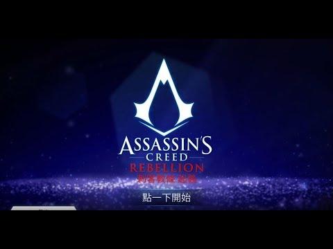 《刺客教條 起義》手機遊戲玩法與攻略教學! [Assassin's Creed Rebellion]