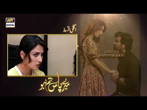 Meray Paas Tum Ho Episode 7 | Teaser | ARY Digital Drama