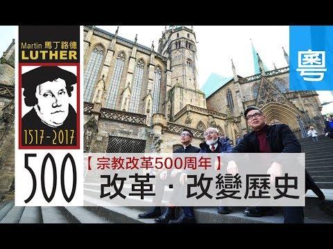 電視節目 TV1452【宗教改革500周年】(3) 改革‧改變歷史 (HD粵語) (宗教改革500周年系列)