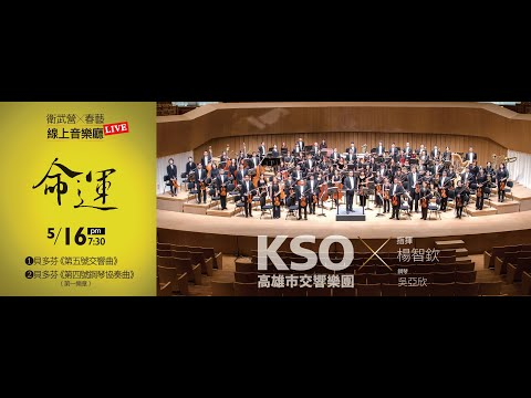 《Weiwuying × Kaohsiung Spring Arts Festival Online Concert Hall》 5/16 PM7:30 Kaohsiung Symphony Orchestra Live Concert(Youtube PHOTO)