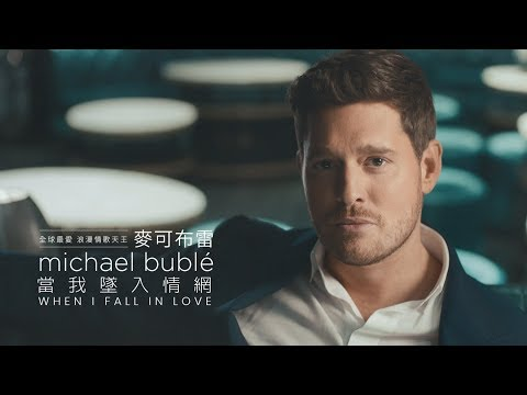 Michael Buble 麥可布雷 - When I Fall In Love 當我墜入情網 (華納official HD 高畫質官方中字版)