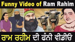 Ram Rahim II Dera Sacha Sauda II Ram Rahim Honeypreet Diary II Latest Funny Video