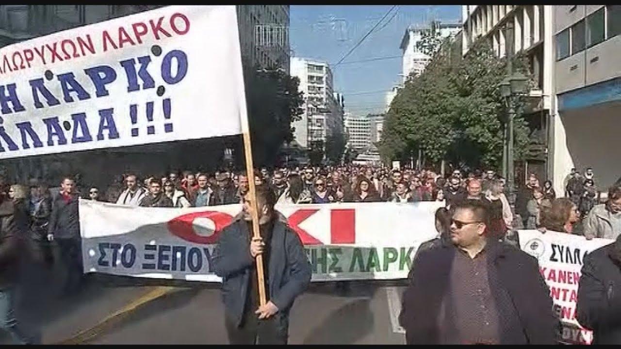 Συλλαλητήριο των εργαζομένων στη ΛΑΡΚΟ – Δήλωση Δ. Κουτσούμπα