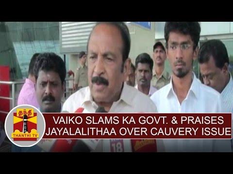 Vaiko-Slams-KA-Government-Praises-Jayalalithaa-over-Cauvery-issue--Thanthi-TV