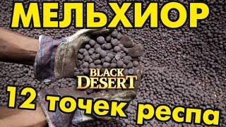 Black Desert (RU) - Заработок в BDO. Добыча Мельхиора. Крафт ТОП ожерелки.