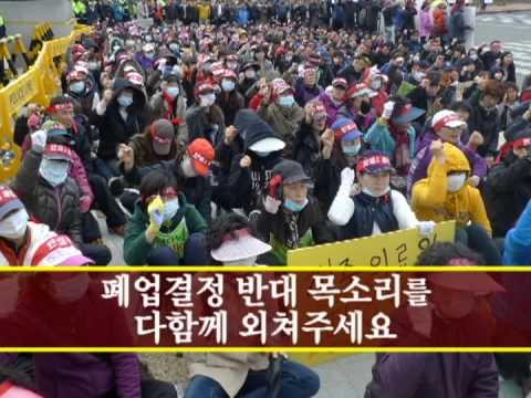 [영상] 진주의료원 폐업 반대 기획영상2