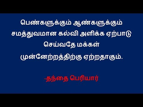 Quotes about friendship - #277  தினம் ஐந்து பொன்மொழிகள்  Daily five golden words  All Is Well