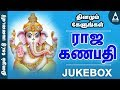 Raja Ganapathy Jukebox- Songs of Lord Ganesha - Tamil Devotional Songs