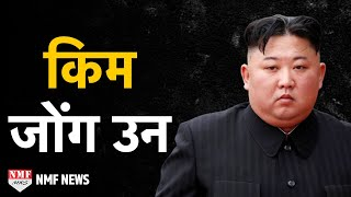 Kim Jong-un is the supreme leader of the Democratic People's Republic of Korea, commonly referred to as North Korea. He is the ...