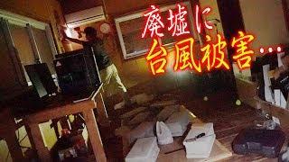 台風24号が強すぎで廃墟に被害!停電も!
