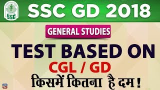 Test Based on SSC CGL/GD 2018 | GS | Live at 4 PM