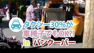 タクシー30%が車椅子でもOK?!in Vancouver Part4 TAXI