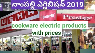 Video Nampally exhibition ఆఫర్స్ cookers and full electric items with price MP3, 3GP, MP4, WEBM, AVI, FLV Januari 2019