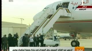 مراسم استقبال الرئيس السييسي بمطار الخرطوم