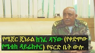 Brigadier General Kinfe Dagnew of MetEC appeared in court, appeals for Public Defense