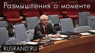 ООН и международное положение России
