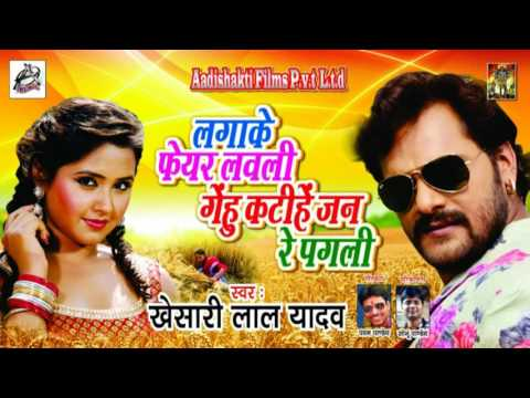 Video Khesari Lal Yadav का सबसे हिट चइता | लगा के Fair Lovely गेहू कटिहे | New Superhit Chaita 2017 download in MP3, 3GP, MP4, WEBM, AVI, FLV January 2017
