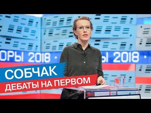 Техническое видео седьмых дебатов на Первом канале.