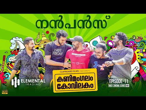 Kanimangalam Kovilakam | Nanbans | EP11