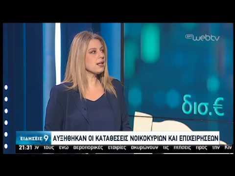 Ένωση Ελληνικών Τραπεζών: Αυξήθηκαν οι καταθέσεις νοικοκυριών και επιχειρήσεων | 29/01/2020 | ΕΡΤ
