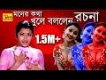 মনের কথা খুলে বললেন রচনা ||  Rachana Banerjee Exclusive || Durga Puja
