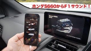 あのF1の音も再現。ホンダS660に乗りながら歴代名車のエンジン音を再現するiPhoneアプリが登場。