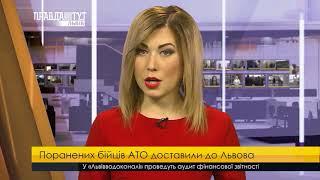 Випуск новин на ПравдаТУТ Львів 26 січня 2018