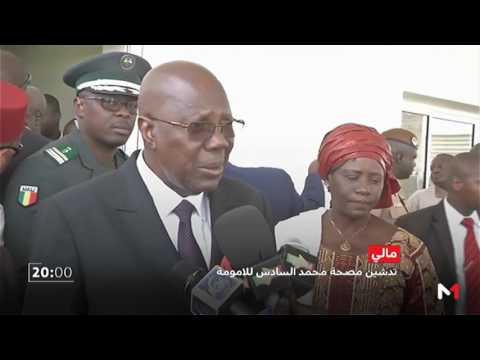 تدشين مصحة محمد السادس للأمومة في مالي