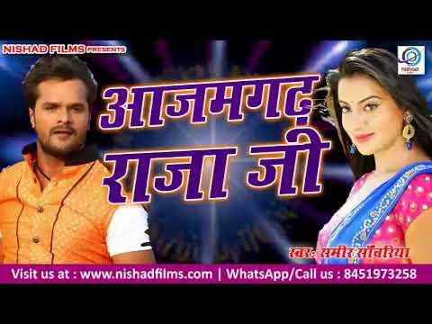 Video Azamgarh Raja Ji - Sameer Sanwariya - Latest Bhojpuri Song - Bhojpuri Video Song download in MP3, 3GP, MP4, WEBM, AVI, FLV January 2017