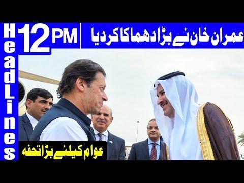 Imran Khan Announced Big News | Headlines 12 PM | 18 November 2018 | Dunya News