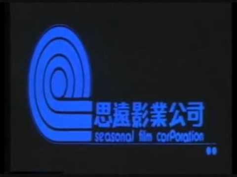 思遠 (思遠影業公司) seasonal film corporation