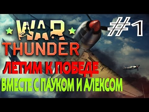 War Thunder. Алекс, Паук, EASYNICK. #1.
