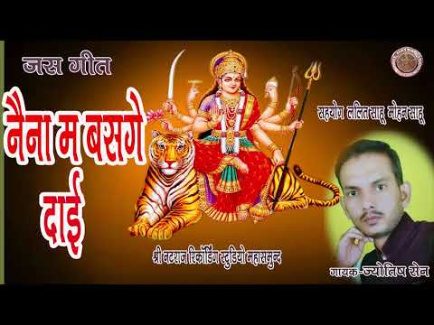 Video mata bhajan  jas geet  more naina ma basja ddai  jyotish sen download in MP3, 3GP, MP4, WEBM, AVI, FLV January 2017