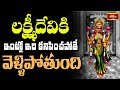 Download Video లక్ష్మీదేవికి ఇంట్లో ఇది కనిపించపోతే వెళ్ళిపోతుంది || Dharma Sandehalu || Bhakthi TV