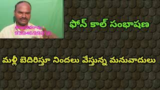 Video పార్ట్ - 2 : మనువాదులు నన్ను మళ్లీ ఎలా బెదిరిస్తున్నారో వినండి MP3, 3GP, MP4, WEBM, AVI, FLV April 2018