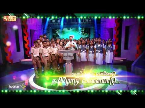 Oru-Varthai-Oru-Latcham-Tamizhlodu-Vilaiyadu--17th-July-2016--Promo-1