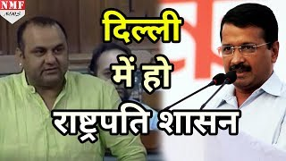 Mahesh Giri has raised the issue in Lok Sabha that the Kejriwal's government in Delhi is a failure. He also demanded president's rule in the capital. Watch this video to see the full story! Subscribe Us for Latest News & Updates ►http://bit.ly/NMFNEWSDownload the NMF News APP ► http://bit.ly/2gIeX6YStay Connected with Us  :Facebook ► http://bit.ly/2hrPApVTumblr ► http://bit.ly/2gIe1zqBlogger ► http://bit.ly/2grbqwa