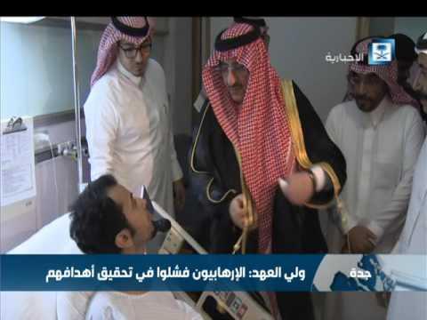 #فيديو :: #ولي_العهد يزور مصابي تفجير #جدة