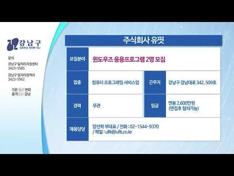 제330호 강남구 일자리정보