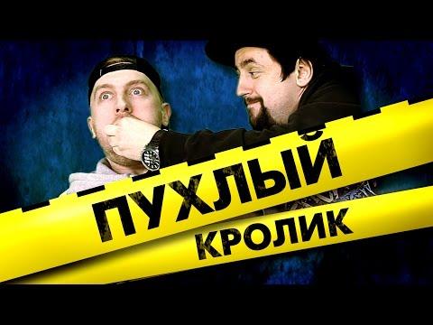 ПУХЛЫЙ КРОЛИК || СНUВВУ ВUNNУ СНАLLЕNGЕ || Пацаны вообще ребята - DomaVideo.Ru