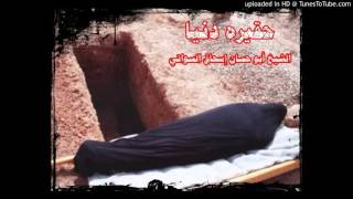 faani dunya شيخ ابو حسان.