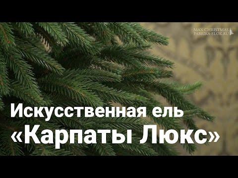 Искусственная елка Max-Christmas Карпаты Люкс , 220 см