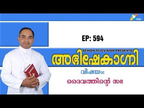 Abhishekagni I Episode 594
