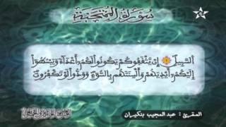 HD ما تيسر من الحزب 55 للمقرئ عبد المجيد بنكيران