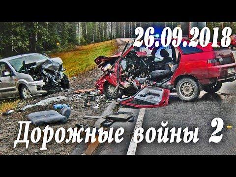 Обзор аварий. Дорожные войны 2. Народный канал из Иваново 26.09.2018