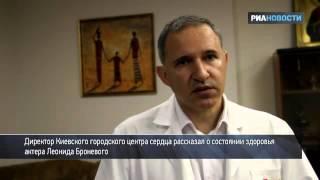 Врач о состоянии здоровья Леонида Броневого