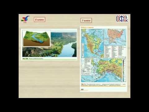 Проблема реализации системно-деятельностного подхода на уроках географии в условиях современной школы