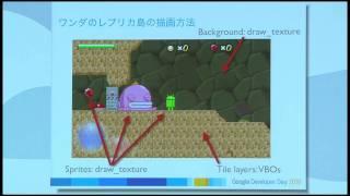 Google Developer Day 2010 Japan : リアルタイムゲームを開発する方法 リベンジ