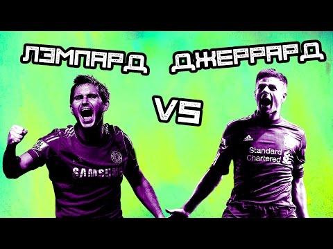 КТО КРУЧЕ | Лэмпард vs Джеррард (видео)