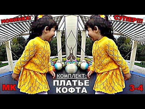 Платье Кофта СУПЕР КОМПЛЕКТ/ МК Пошаговое обучение/ Dress Sweater SUP… видео